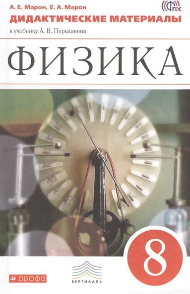 Физика. 8 класс. Дидактические материалы к учебнику А.В. Перышкина