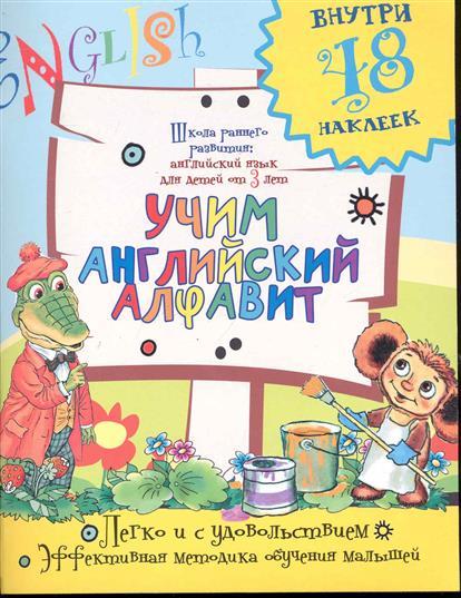 Фетисома М. (ред) Учим английский алфавит учим английский с героями диснея alphabet алфавит