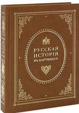 Русская история в картинках. Репринтное издание
