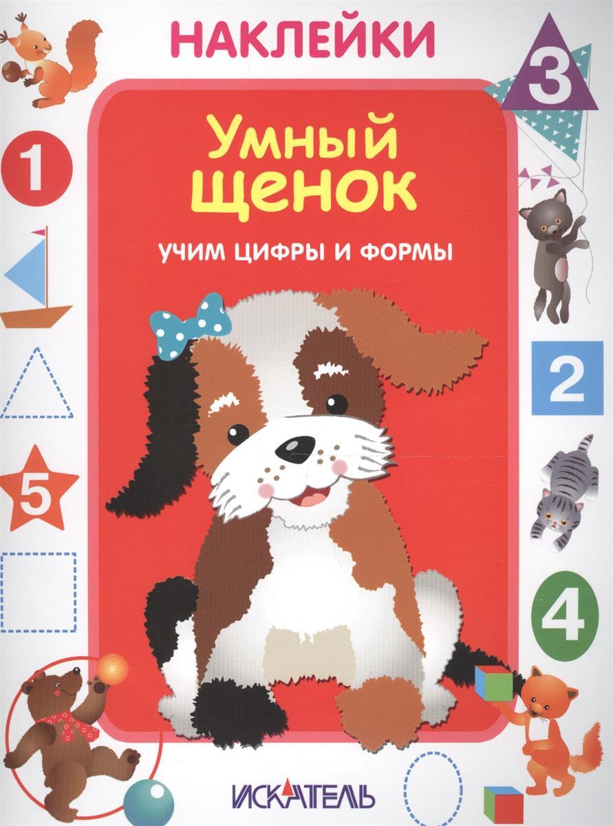 Немирова Г. (худ.) Умный щенок. Учим цифры и формы