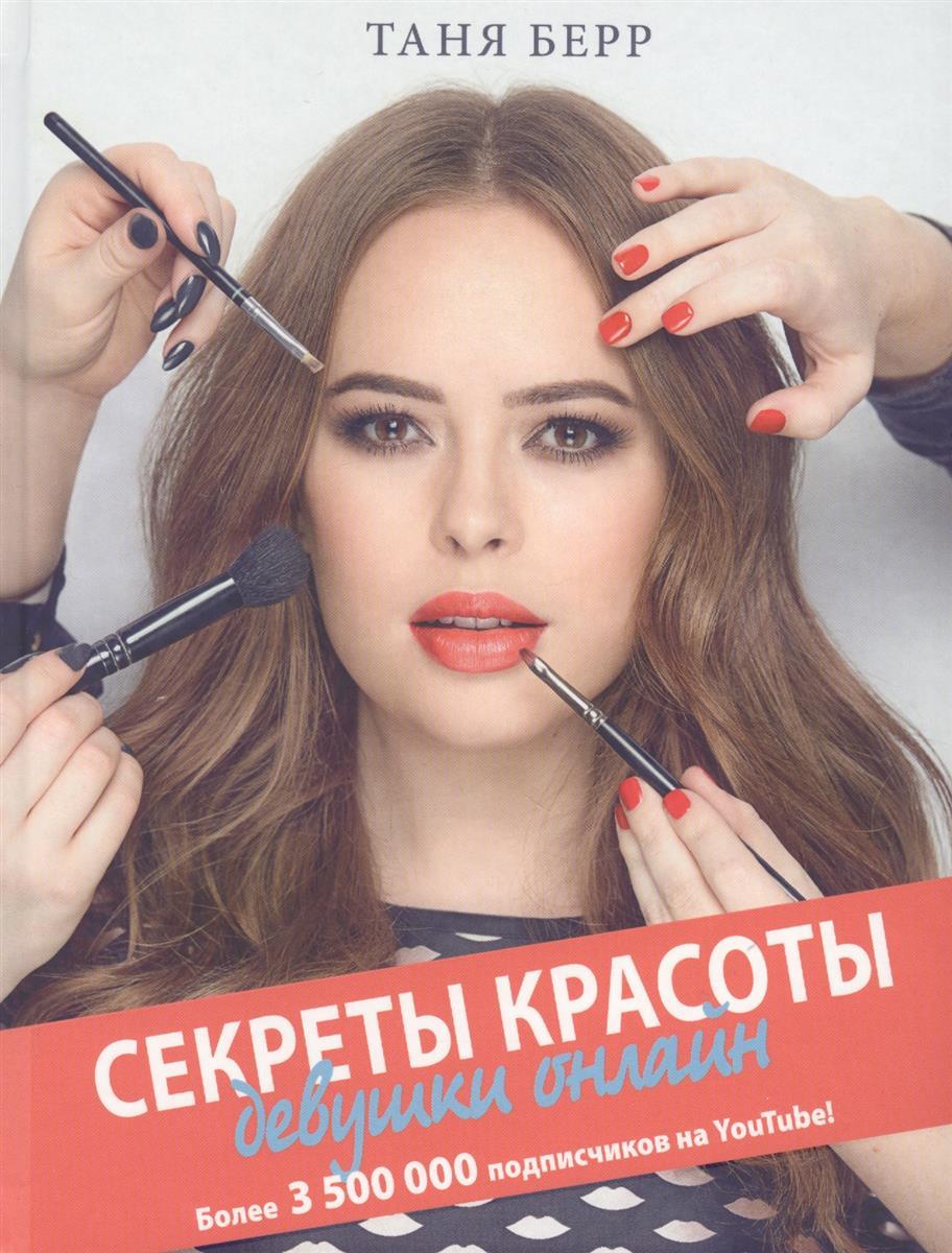 Секреты красоты девушки онлайн