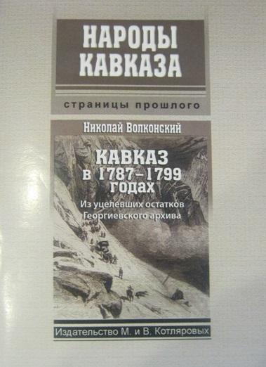 Кавказ в 1787-1799 годах (из уцелевших остатков Георгиевского архива)
