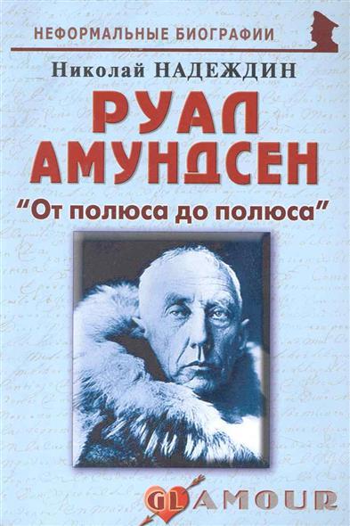 Руал Амундсен От полюса до полюса
