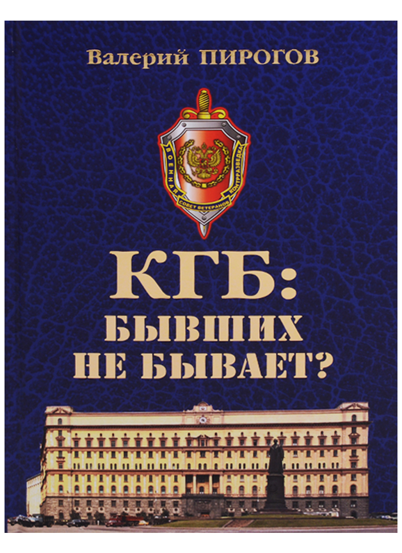 Пирогов В. КГБ: бывших не бывает? игорь атаманенко кгб последний аргумент