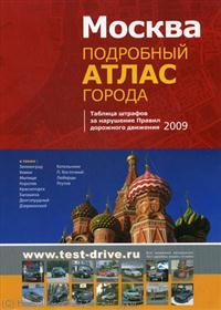 Москва подробный атлас города книги atlas print атлас москва современная атлас города