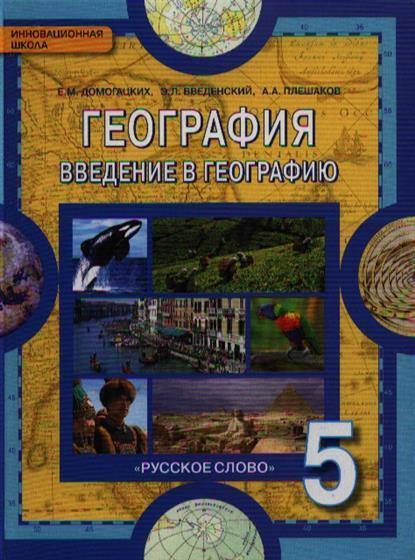 География. Введение в географию. Учебник для 5 класса общеобразовательных учреждений