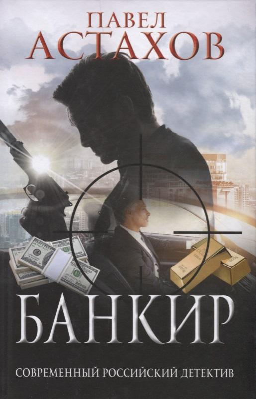 Астахов П. Банкир ISBN: 9785040895366 астахов п призывник юридическая помощь с вершины адвокатского профессионализма
