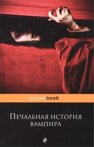 Печальная история вампира