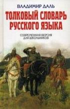 Толковый словарь рус. языка Совр. версия для шк.