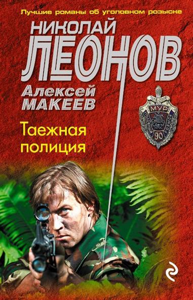 Леонов Н., Макеев А. Таежная полиция книги эксмо таежная месть