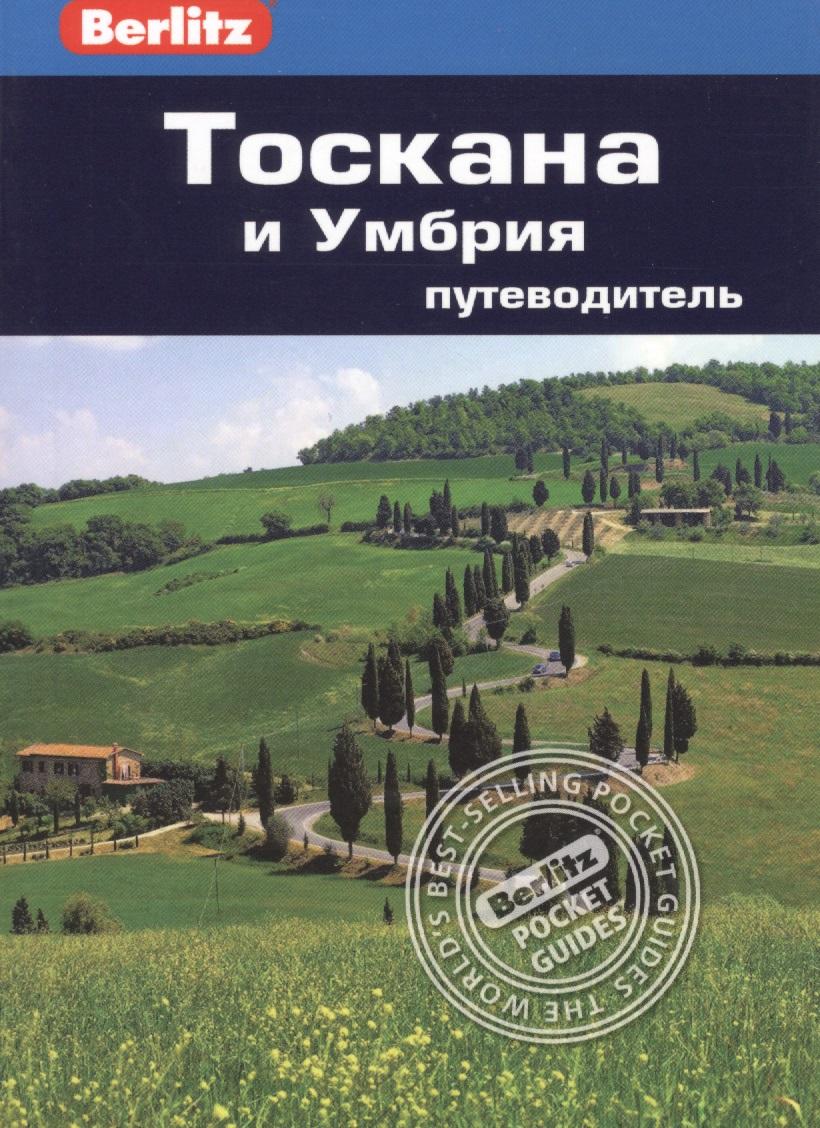 Бруер С. Тоскана и Умбрия. Путеводитель