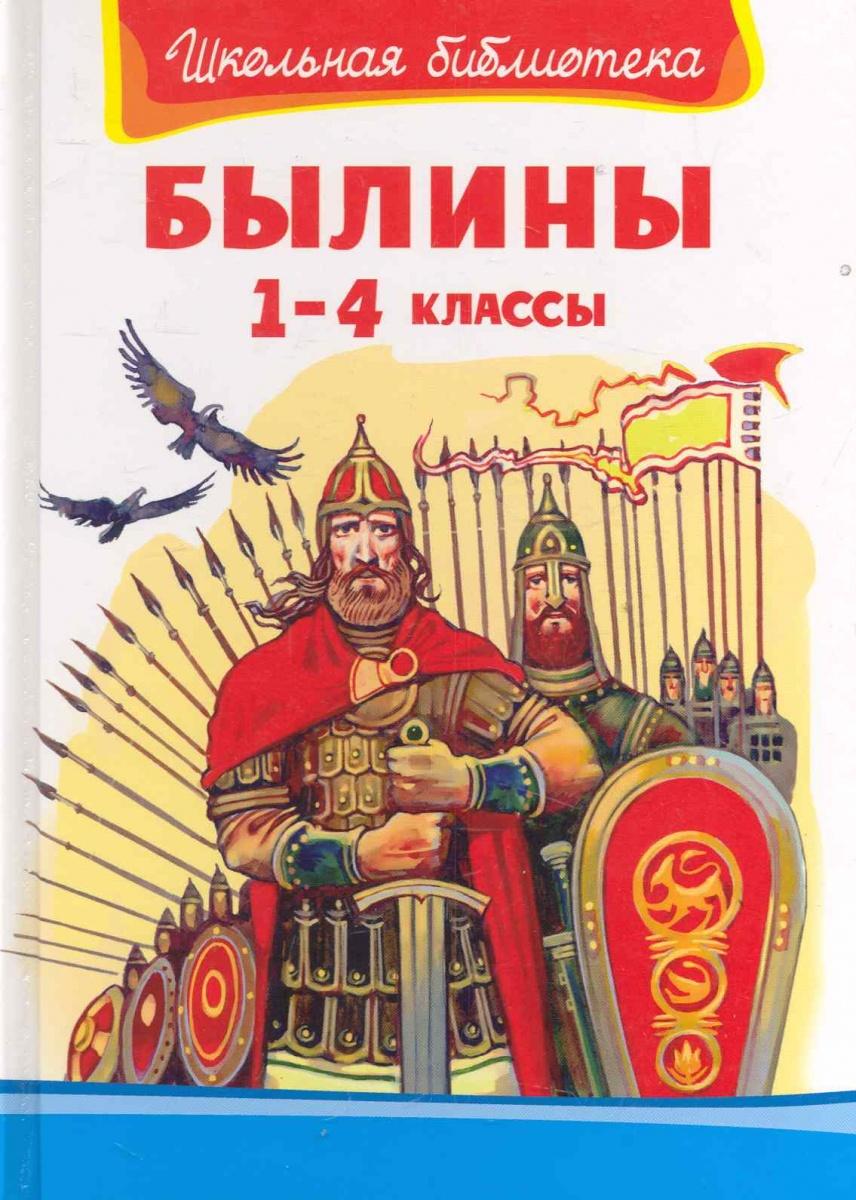 Нечаев А. (переск.) Былины 1-4 кл ISBN: 9785465019316 былины нечаев а а