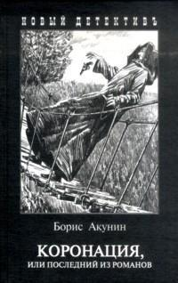 Акунин Б. Коронация или Последний из романов коронация