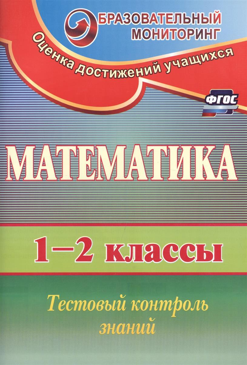 Пугачева Е. Математика. 1-2 классы. Тестовый контроль знаний (ФГОС) повторение и контроль знаний математика 9 11 классы книга 4 контрольные работы с решениями