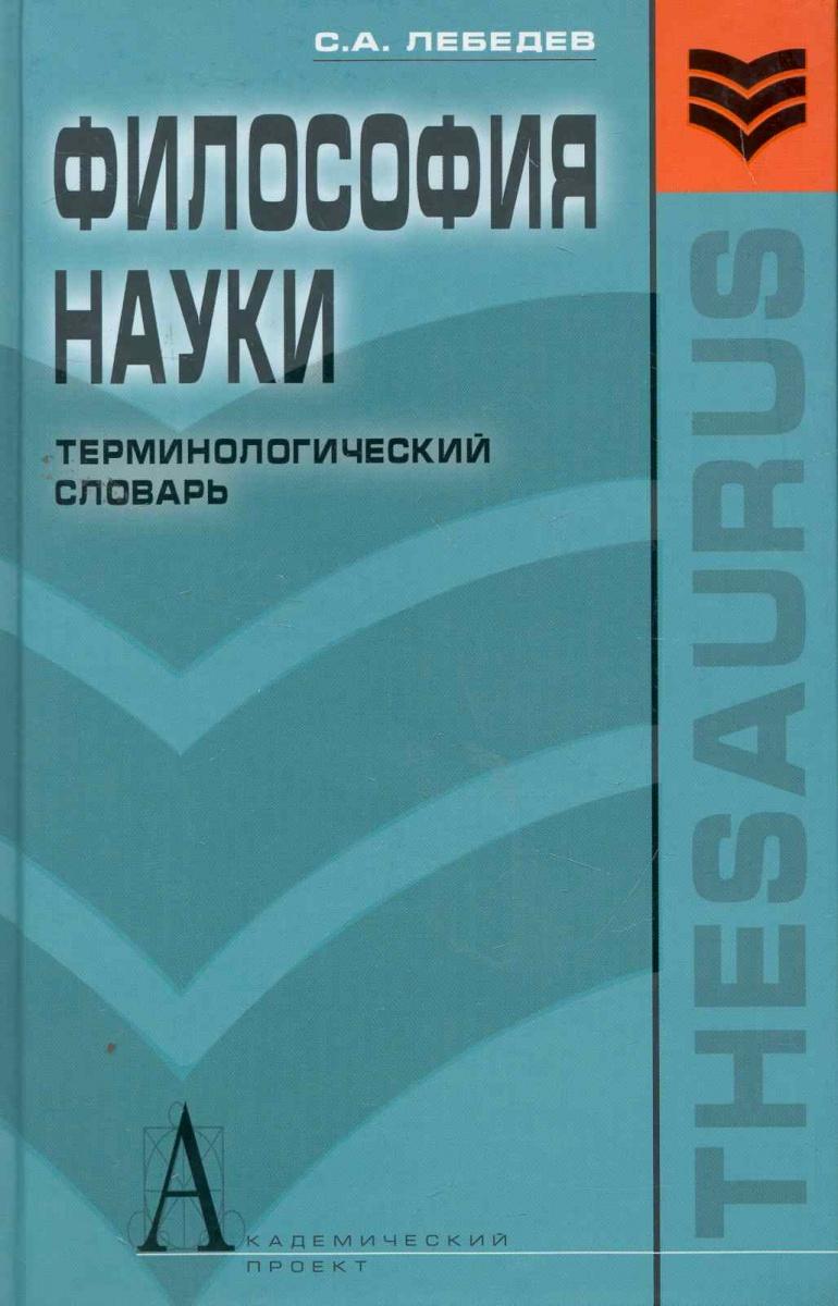 все цены на Лебедев С. Философия науки Терминологический словарь онлайн