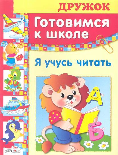 Дружок Готовимся к школе Я учусь читать