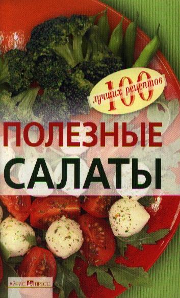 Тихомирова В. Полезные салаты тихомирова в а любимые салаты