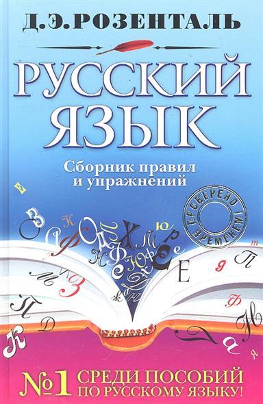 Русский язык Сборник правил и упражнений