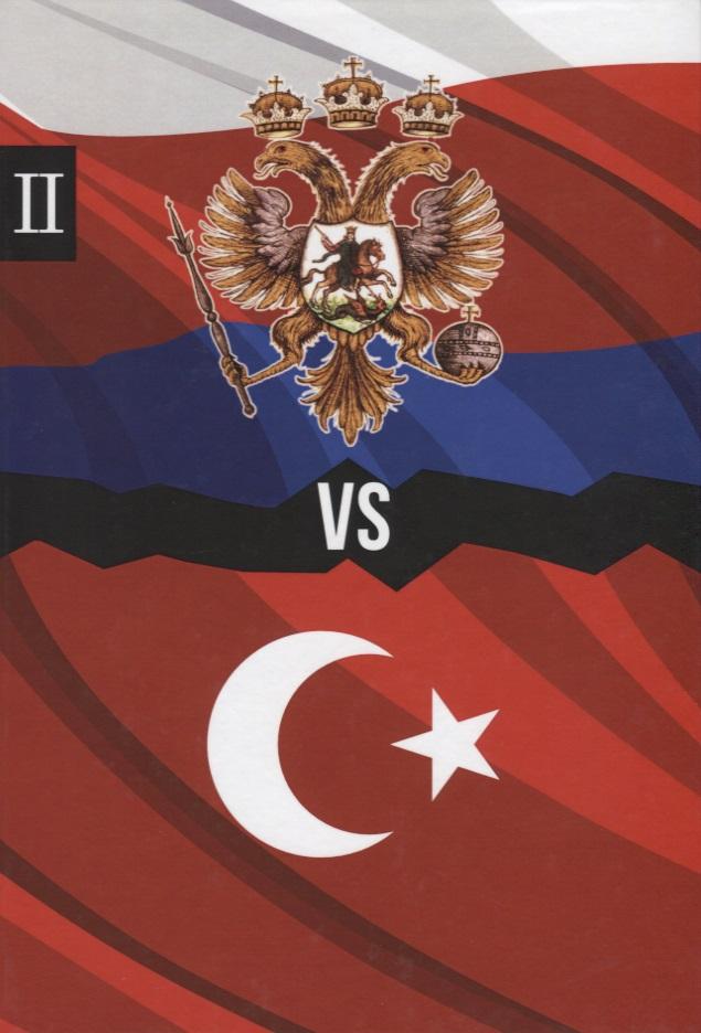 Колюбакин Б. Россия vs Турции. Книга II. Избранные произведения об истории Русско-Турецких конфликтов