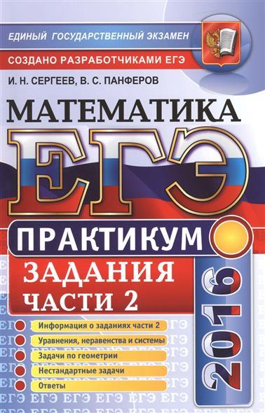 ЕГЭ. Практикум по математике. Подготовка к выполнению части 2