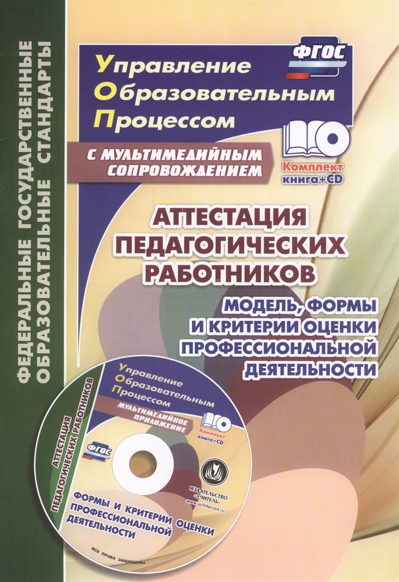 Аттестация педагогических работников. Модель, формы и критерии оценки профессиональной деятельности (+CD)