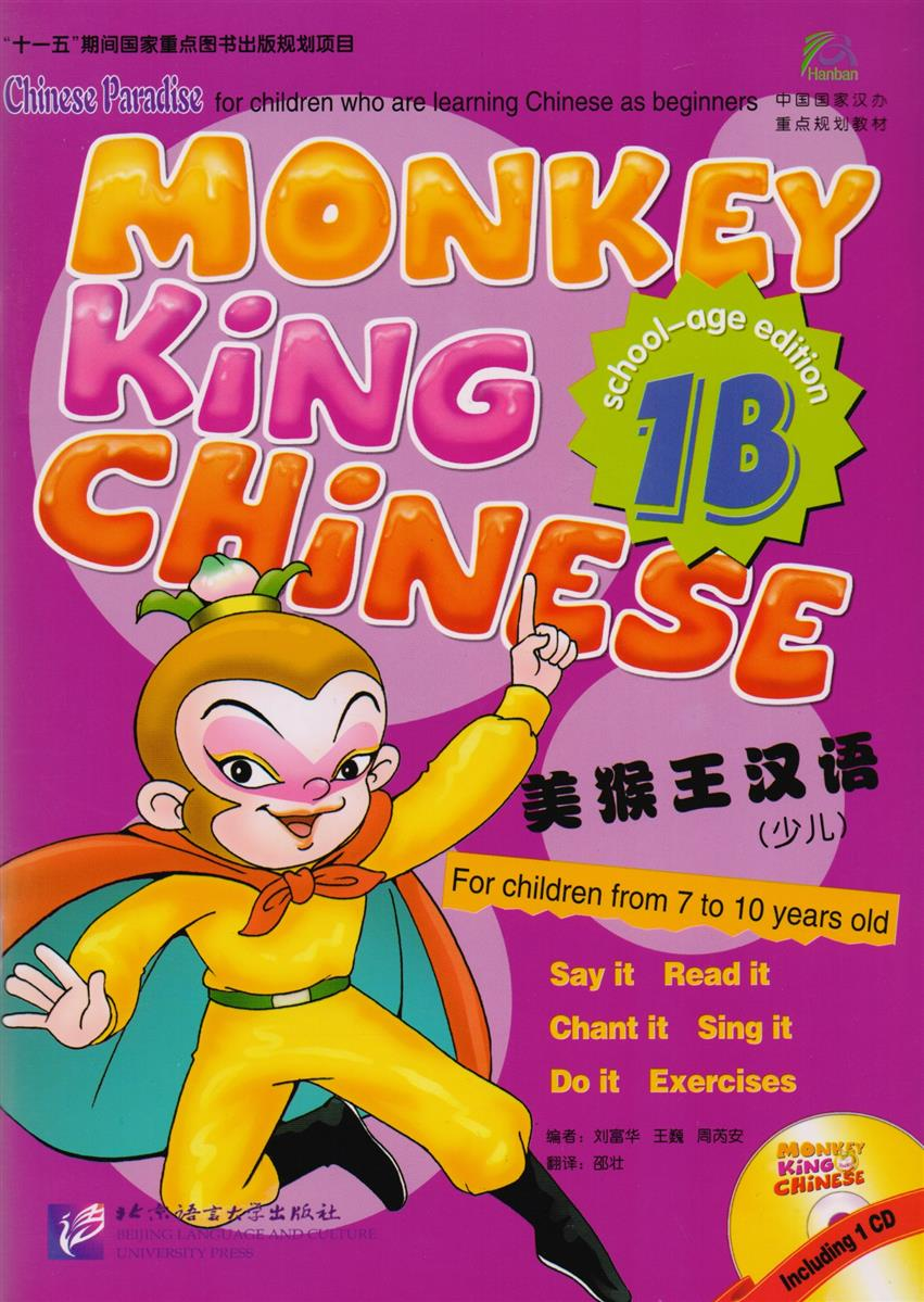 Liu Fuhua, Wang Wei, Zhou Ruia Monkey King Chinese 1B / Учим китайский с королем обезьян. Часть 1B (+CD) (книга на китайском и английском языках) chinese calligraphy book learn liu gongquan wang xizhi kaishu regular script xing shu model