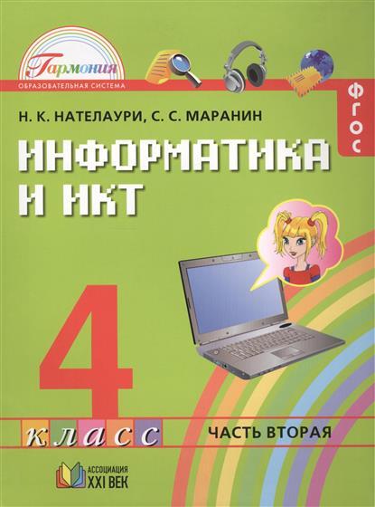 Информатика и ИКТ. Учебник для 4 класса общеобразовательных учреждений. В двух частях. Часть 2