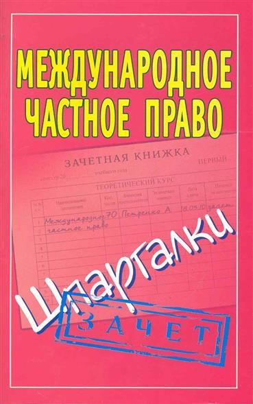 Смирнов П. (сост.) Международное частное право Зачет цена