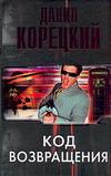 Корецкий Д. Код возвращения