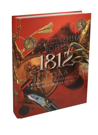 Львов С. (сост.) Отечественная война 1812 года в коллекциях Музея-панорамы Бородинская битва Альбом-каталог ISBN: 9785995001089
