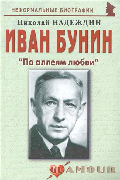 Иван Бунин По аллеям любви
