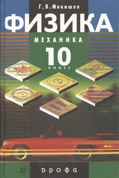 Физика Механика 10 кл Учебник для угл. изучения физики