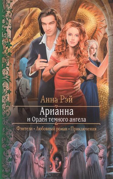 Рэй А. Арианна и Орден темного ангела ipod clock radio