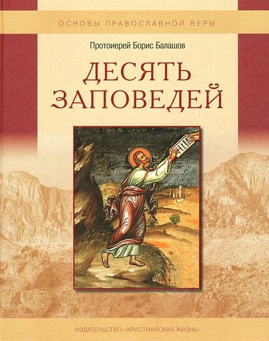 Балашов Б. Десять заповедей. Пособие для детей и взрослых по изучению основ православной веры