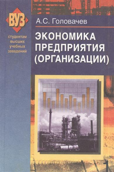 Экономика предприятия (организации). В двух частях. Часть 1. Учебное пособие. 2-е издание, переработанное