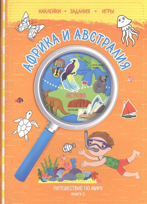 Полинкова А. (ред.) Африка и Австралия. Путешествие по миру. Книга 2. Наклейки. Задания. Игры elc путешествие по миру развивающая
