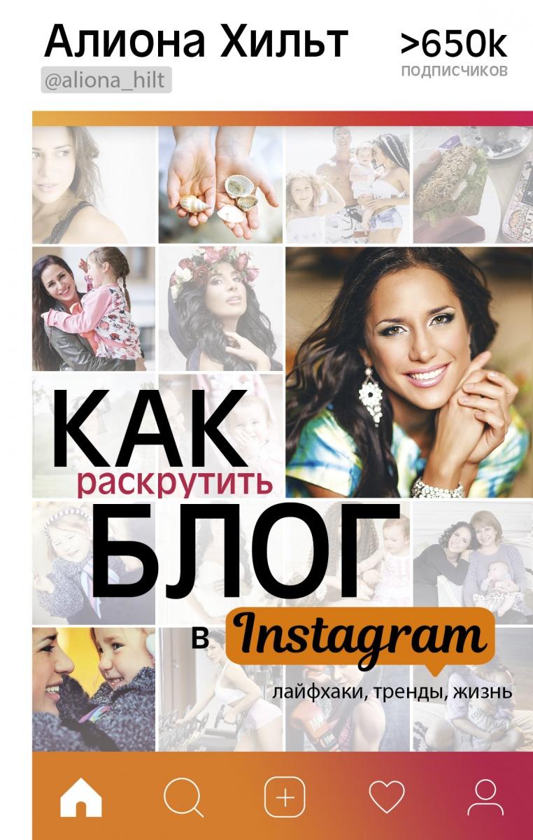 Хильт А. Как раскрутить блог в Instagram: лайфхаки, тренды, жизнь ISBN: 9785179831112 рохит бхаргава не очевидно как выявлять тренды раньше других