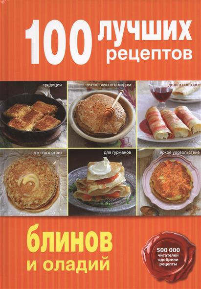 где купить Братушева А. (ред.) 100 лучших рецептов блинов и оладий дешево