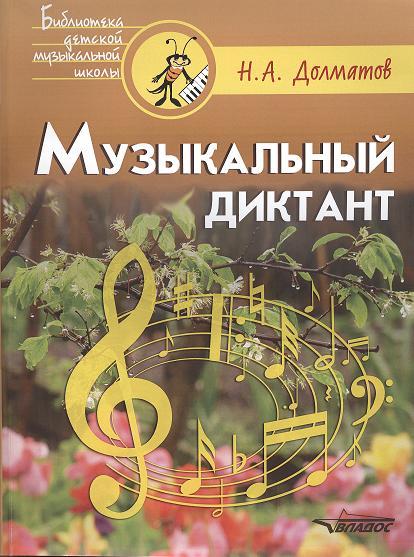Музыкальный диктант: учебно-методическое пособие. Ноты