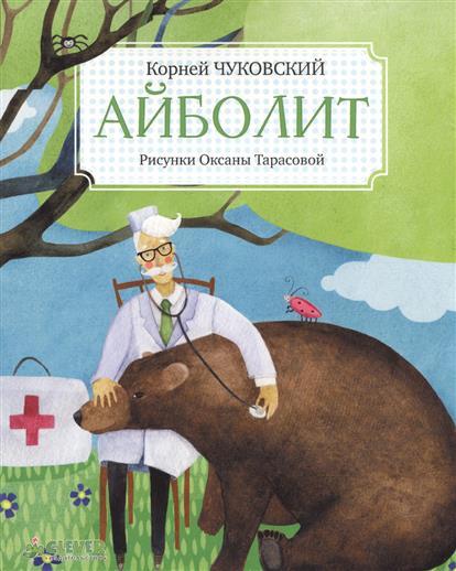 Чуковский К.: Айболит