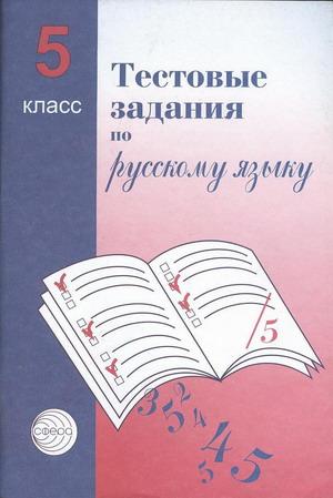 Тестовые задания по рус. языку 5 кл