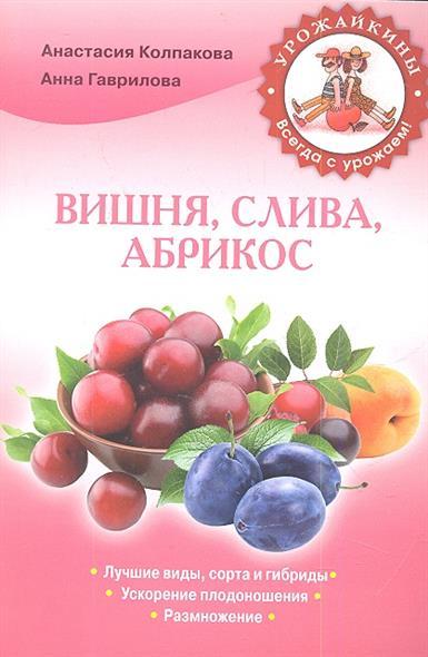 Вишня, слива, абрикос