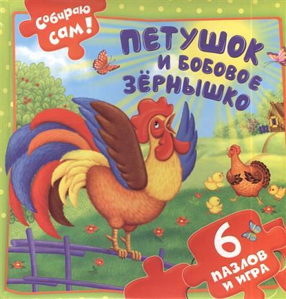 Капица О. Петушок и бобовое зернышко книжки картонки clever книжка в кармане петушок и бобовое зернышко