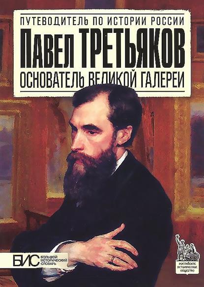 Павел Третьяков. Основатель великой галереи