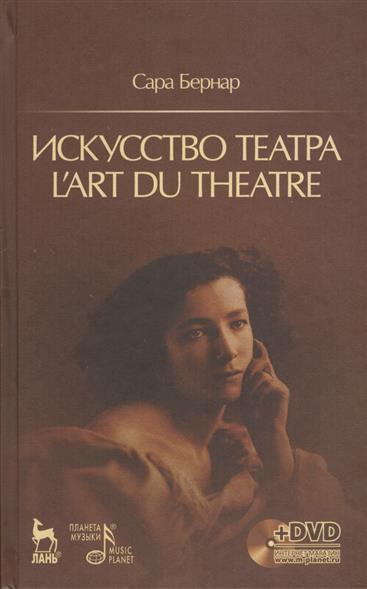 Искусство театра. L'art du theatre (+DVD)