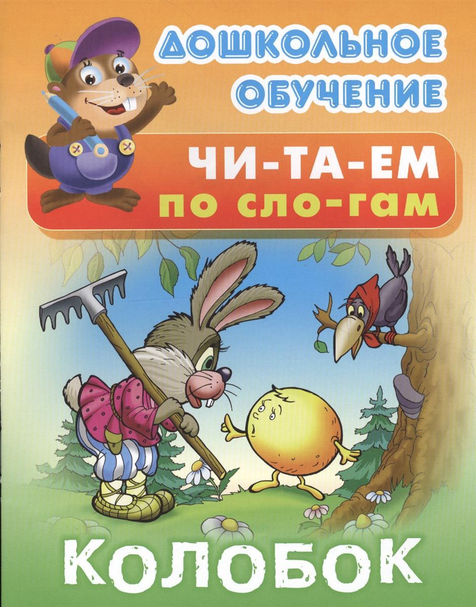 Колобок (  )