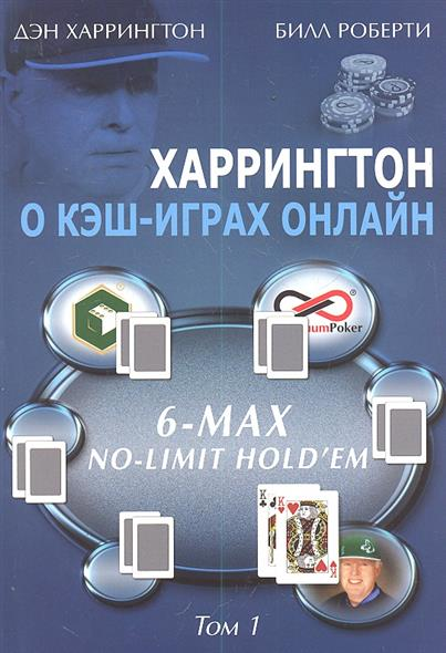 Харрингтон Д., Роберти Б. Харрингтон о Кэш-играх онлайн т.1 6-Max No-Limit Hold`em luxury gold czech crystal round cabinet door knobs and handles furnitures cupboard wardrobe drawer pull handle