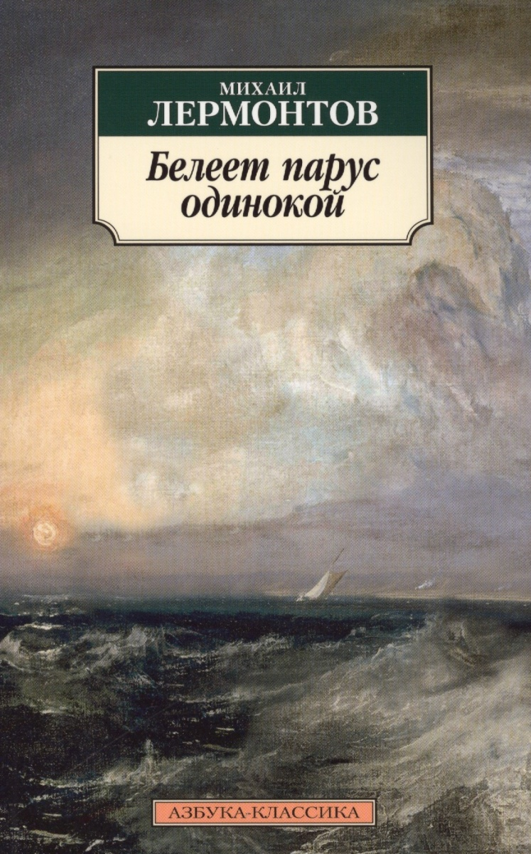 Лермонтов М. Белеет парус одинокий прихожая парус