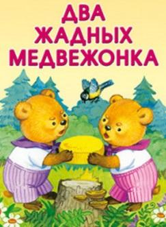 Ясюнас Е., Бордюг С., Мазурина О. (худ.) Два жадных медвежонка турков в пересказ два жадных медвежонка венгерская народная сказка
