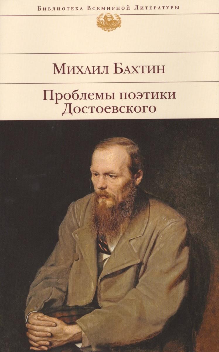 Бахтин М. Проблемы поэтики Достоевского arteast do 083 3 домовой славуся к богатству